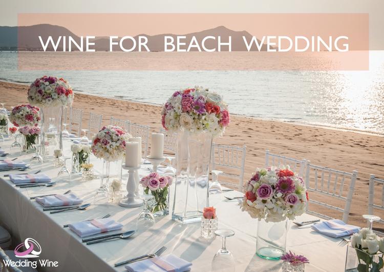 ไวน์สำหรับงานแต่งงานริมทะเล