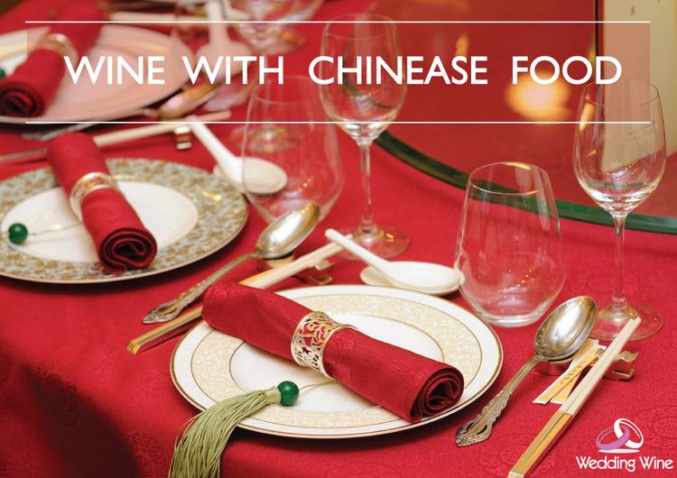 ไวน์กับอาหารจีน