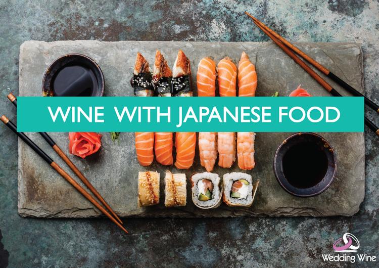 ไวน์กับอาหารญี่ปุ่น