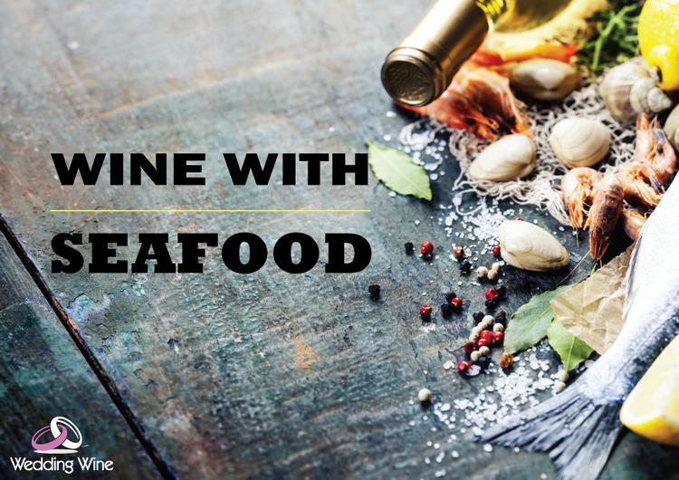 ไวน์กับอาหารทะเล